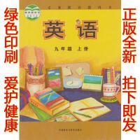 201九年级上册英语书外研版英语九年级上册课本教材英语书九年级上册外研版九年级上册英语书初三英语上册教科书