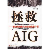 【新书店正版】拯救AIG:解读美国最 大的金融拯救计划刘平编著9787501788866中国经济出版社