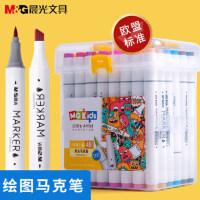 晨光软头马克笔套装学生动漫专用48色全套24色双头马克笔美术生专用36色绘画笔12色水彩笔儿童彩色水性0号