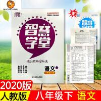 2020春 智慧学堂 八年级下 语文 人教版 天津科学技术出版社