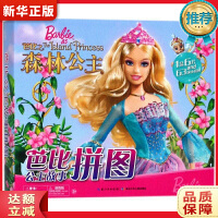 芭比公主故事拼图(新版):芭比之森林公主 美国美泰公司 湖北少儿出版社