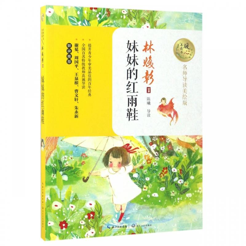 妹妹的红雨鞋(名师导读美绘版)/暖心美读书