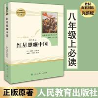 红星照耀中国原著完整版正版包邮初中生八年级上册教育部推荐书目书籍 西行漫记原版 埃德加斯诺报道性文学作品名著阅读课程化