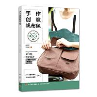 手作创意帆布包 吴玫妤,蔡丽娟 9787518418275 中国轻工业出版社