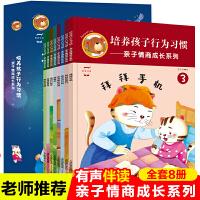 8册培养孩子行为习惯 亲子情商成长系列 儿童早教情绪管理3-6岁好习惯养成绘本儿童早教情绪管理 小班中班幼儿园老师推荐阅