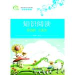 青苹果丛书―知识阅读