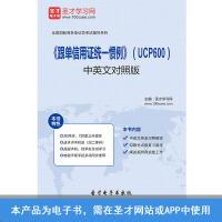 《跟单信用证统一惯例》(UCP600)中英文对照版 如需定制打印 请咨询客服