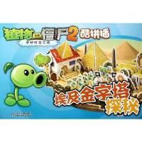 正版现货 埃及金字塔探秘 植物大战僵尸2奇妙时空之旅系列 酷拼插 巧手拼插 3D立体酷玩 拼图 儿童玩具 动手动脑