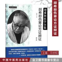 胡希恕医学全集 胡希恕伤寒论方证辩证 第二版 中国中医药出版社