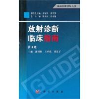 临床医师诊疗丛书 放射诊断临床指南(第3版)