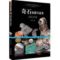 【二手旧书9成新】天赐奇物:奇石收藏与鉴赏-冷雪峰 新世界出版社 9787510429934