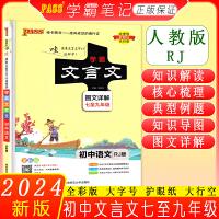 2020新版学霸文言文图文详解 初中语文统编版七至九年级 初一初二初三初中文言文辅导用书