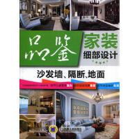 正版二手6-8成新 品鉴家装细部设计沙发墙、隔断、地面 9787111471493