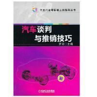 【正版现货】 汽车谈判与推销技巧 机械工业出版社