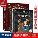 【10册】给孩子讲莎士比亚1-10册全集 麦克白哈姆雷特四大悲剧喜剧戏剧 小学生写给孩子的莎士比亚青少版儿童阅读经典名