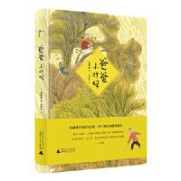 【正版现货】新民说 爸爸小时候 著者:张晓楠;绘者:王世会 9787549591527 广西师范大学出版社