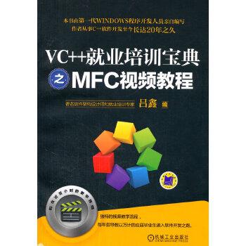 【正版全新直发】VC++就业培训宝典之MFC视频教程(含1DVD) 吕鑫 9787111463788 机械工业出版社