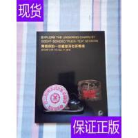 [二手旧书9成新]北京保利国际拍卖公司・闻香探韵・珍藏普洱老茶?