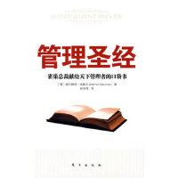 管理圣经:雀巢总裁献给天下管理者的口袋书 (德)赫尔穆特・毛赫尔,祝伟伟 东方出版社 9787506032940