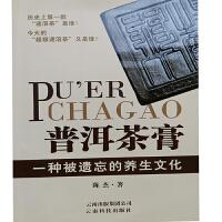 普洱茶膏-一种被遗忘的养生文化陈杰云南科技出版社【正版放心选购】