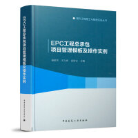 EPC工程总承包项目管理模板及操作实例