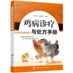 鸡病诊疗与处方手册
