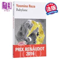【中商原版】【法国法文版】巴比伦(2016雷诺多文学奖)法文原版 Babylone Yasmina Reza 雅丝米娜・雷札 犯罪小说