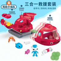 费雪海底小纵队的玩具巴克队长马蹄蟹艇救援艇中文发音过家家礼盒MT-FCL81