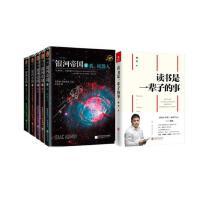 纪念版银河帝国全套8-12:机器人系列五部曲 修订本 长篇科幻外国小说 星球大战 艾萨克.阿西莫夫著 读客+读书是一辈