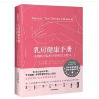 乳房健康手册:美国医学院科学防癌完全指南 正版保证