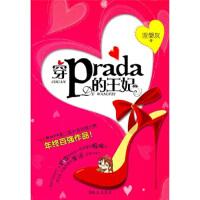 【正版现货】穿prada的王妃 涅��灰 9787543052628 武汉出版社