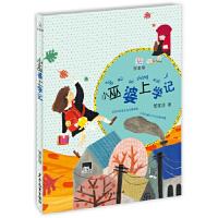 【正版现货】小巫婆上学记 管家琪 9787558902857 少年儿童出版社