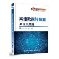 高速数据转换器原理及应用谭大为著电子工业出版社9787121304194