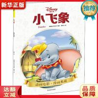 小飞象(迪士尼&皮克斯官方授权) 美国迪士尼公司&绘