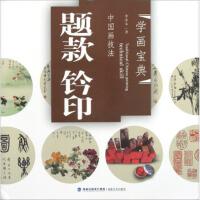 学画宝典 中国画技法:题款钤印