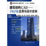 建筑结构CAD--PKPM应用与设计实例(陈超核)