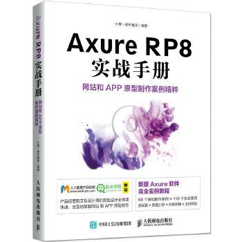 Axure RP8 实战手册 网站和APP原型制作案例精粹美国Axure官方推荐中文教材Axure RP 7.0从入门到精通 Web + APP产品经理原型设计作者小楼老师新作 从APP到网站 166个实例完全讲解 全覆盖各个典型案例原型制作