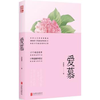 爱慕(独家签名版)青春文艺作家林栀蓝继畅销作《听说你还回忆我》后再度书写暗恋情怀合集。