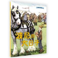 【正版图书-ML】--我的动物朋友:波尼的大日子(平装绘本)儿童读物9787020132652知礼图书专营店