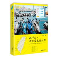 这样走才能看见真台湾 上官乱 海南出版社 台湾风景历史政治族群信仰的人文读本 生活休闲旅游随笔集走遍台湾 图书籍
