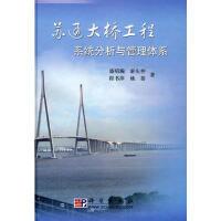 封面有磨痕 苏通大桥工程系统分析与管理体系 盛昭瀚 9787030250094 科学出版社 正品 知礼图书专营店