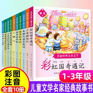 儿童文学名家经典全套10册彩色注音版 拼音读物 课外阅读一年级课外二年级故事书熊先生的秘密、爷爷的小木屋、彩虹国奇遇记等儿童童话故事书  儿童课外书