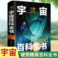 宇宙百科 精装儿童全书6-12岁少儿天文书籍 宇宙星空彩图版小学生三年级课外书四五六揭秘宇宙系列关于儿童太空百科全书非