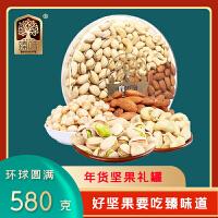 臻味 坚果干果礼盒 每日坚果休闲零食 坚果炒货果盘大礼包 环球圆满坚果580g
