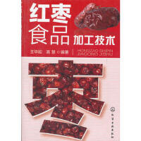 【二手正版9成新】 红枣食品加工技术, 王毕妮、高慧著, 化学工业出版社 ,9787122133274