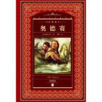 【全新直发】奥德赛(NEW)/世界文学名著典藏.全译本 花城出版社