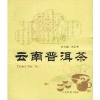 云南普洱茶 周红杰 云南科学技术出版社 9787541618697