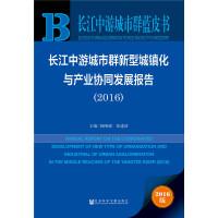 长江中游城市群蓝皮书:长江中游城市群新型城镇化与产业协同发展报告(2016)