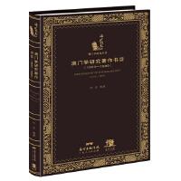 澳门学研究著作书目 (1500―1999)