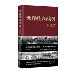 世界经典战役全记录(新版)